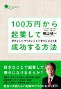 100万円から起業して成功する方法【電子書籍】[ 横山禎一 ]