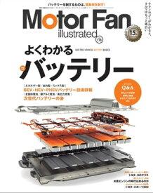 Motor Fan illustrated Vol.178【電子書籍】[ 三栄 ]