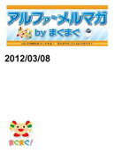 アルファメルマガ by まぐまぐ!2012/03/08号