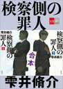 合本 検察側の罪人【文春e-Books】【電子書籍】[ 雫井脩介 ]