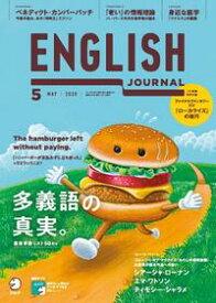 ENGLISH JOURNAL (イングリッシュジャーナル) 2020年5月号【電子書籍】