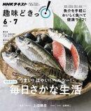 NHK 趣味どきっ!(水曜) うまい! はやい! ヘルシー! 毎日さかな生活 2018年6月〜7月[雑誌]
