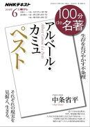 NHK 100分 de 名著 アルベール・カミュ『ペスト』 2018年6月[雑誌]