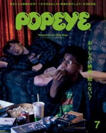POPEYE(ポパイ) 2019年 7月号 [おもしろい映画、知らない?]【電子書籍】[ ポパイ編集部 ]