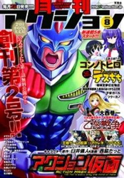 月刊アクション2013年8月号