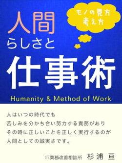 人間らしさと仕事術