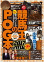 競馬王のPOG本 2017-2018【電子書籍】[ 競馬王編集部 ]