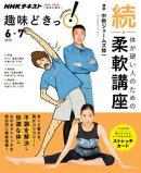 NHK 趣味どきっ!(火曜) 続・体が硬い人のための柔軟講座 2018年6月〜7月[雑誌]