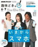 NHK 趣味どきっ!(月曜) 簡単!便利! いまからスマホ 2018年6月〜7月[雑誌]