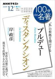 NHK 100分 de 名著 ブルデュー『ディスタンクシオン』 2020年12月[雑誌]【電子書籍】