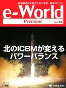 e-World Premium 2017年8月号