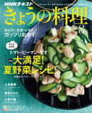 NHK きょうの料理 2018年8月号[雑誌]