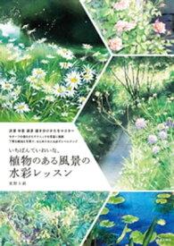 いちばんていねいな、植物のある風景の水彩レッスン【電子書籍】[ 星野木綿 ]