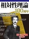 相対性理論100周年 その後何がわかったか 何がわかりつつあるのか【電子書籍】[ 朝日新聞 ]
