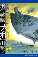 飛行戦艦「大和」出撃!(2)