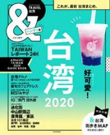 &TRAVEL 台湾 2020【電子書籍】