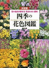 決定版 四季の花色図鑑 花の名前が探せる 花合わせに便利【電子書籍】[ 講談社 ]