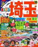 まっぷる 埼玉 川越・秩父・鉄道博物館'18