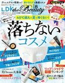 LDK the Beauty (エル・ディー・ケー ザ ビューティー)2019年8月号