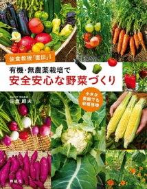 有機・無農薬栽培で安全安心な野菜づくり 佐倉教授「直伝」! 小さな菜園でも収穫倍増【電子書籍】[ 佐倉朗夫 ]