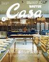 Casa BRUTUS(カーサ ブルータス) 2019年 7月号 [理想の暮らしが買える店]【電子書籍】[ カーサブルータス編集部 ]