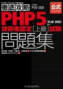 徹底攻略PHP5技術者認定[上級]試験問題集[PJ0-200]対応