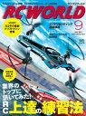 RC WORLD 2017年9月号 No.261【電子書籍】