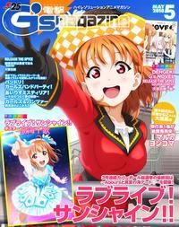 電撃G's magazine 2018年5月号【電子書籍】[ 電撃G'sマガジン編集部 ]