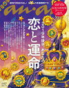 anan(アンアン) 2019年 6月19日号 No.2155 [2019年後半、あなたの恋と運命]【電子書籍】[ anan編集部 ]