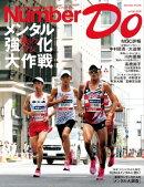 Number Do(ナンバー・ドゥ)秋のラン メンタル強化大作戦 (Sports Graphic Number PLUS(スポーツ・グラフィック ナン…