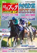 週刊競馬ブック2018年11月26日発売号