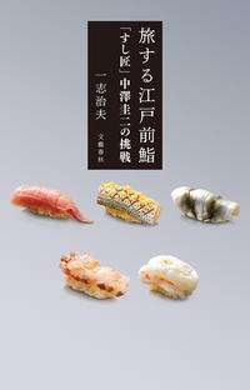 旅する江戸前鮨 「すし匠」中澤圭二の挑戦