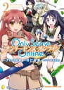 Only Sense Online 2 ーオンリーセンス・オンラインー【電子書籍】[ 羽仁 倉雲 ]