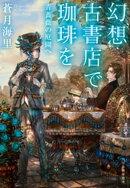 幻想古書店で珈琲を 青薔薇の庭園へ