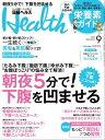 日経ヘルス 2017年 9月号 [雑誌]【電子書籍】[ 日経ヘルス編集部 ]