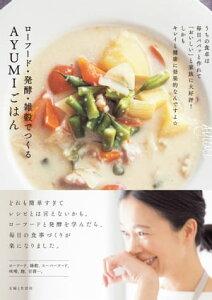 ローフード・発酵・雑穀でつくるAYUMIごはん【電子書籍】[ AYUMI ]