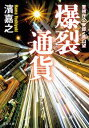 爆裂通貨 警視庁公安部・青山望【電子書籍】[ 濱 嘉之 ]