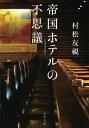 帝国ホテルの不思議【電子書籍】[ 村松友視 ]