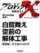 「白鷺舞え 空前の解体工事」~姫路城・定年前の大仕事 新たなる伝説、世界へ