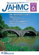 機関誌JAHMC 2018年6月号