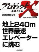「地上240m 世界最速エレベーターに挑む」 創意は無限なり