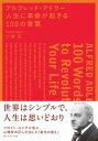 アルフレッド・アドラー 人生に革命が起きる100の言葉【電子書籍】[ 小倉広 ]