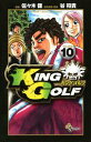 KING GOLF(10)【電子書籍】[ 佐々木健 ]