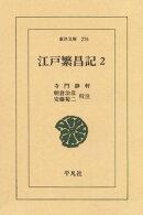 江戸繁昌記  2