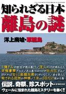 知られざる日本離島の謎