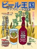ビール王国 Vol.8 2015年 11月号