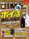 DIME (ダイム) 2020年 12月号【電子書籍】[ DIME編集部 ]