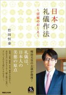 日本の礼儀作法〜宮家のおしえ〜
