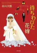 待ちわびた花嫁