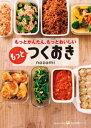 もっとかんたん、もっとおいしい もっとつくおき【電子書籍】[ nozomi ]